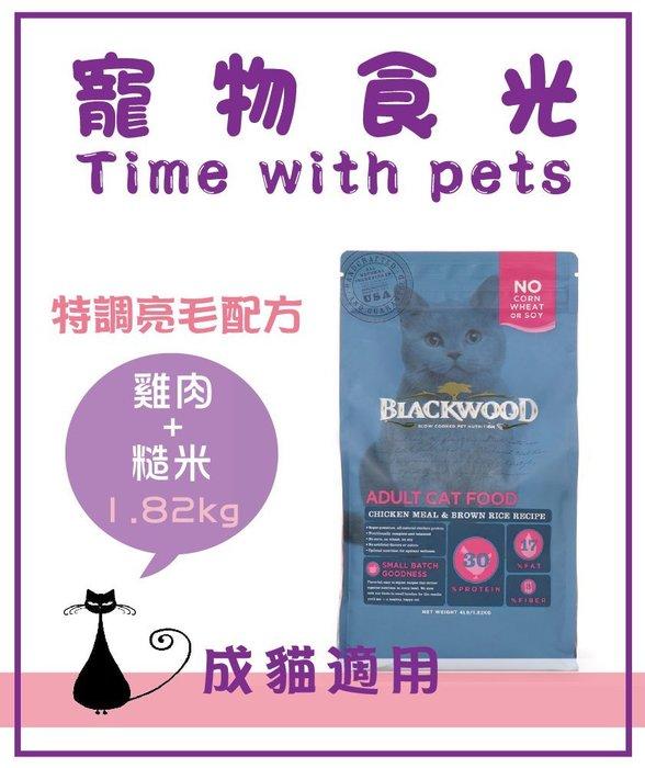 ☺︎寵物食光Time with pets☺︎ Blackwood 柏萊富 特調成貓亮毛配方 雞肉+糙米 1.82KG