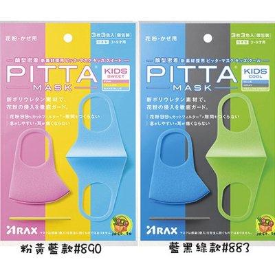 【JPGO】日本製PITTA MASK...