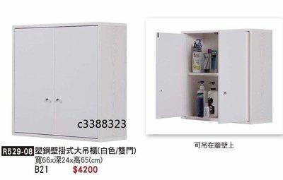 頂上{全新}塑鋼壁掛式大吊櫃(R529-08)可吊在牆壁上~~另有小吊櫃