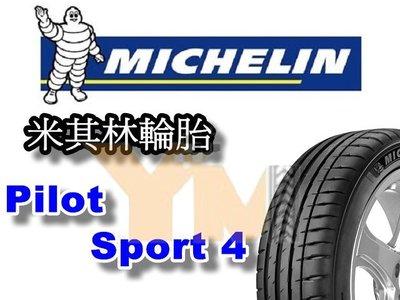 非常便宜輪胎館 米其林輪胎 PS4 Pilot Sport 4 245 45 17 完工價XXXX 全系列歡迎來電洽詢