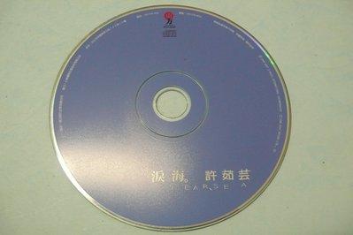 紫色小館78-1--------許茹芸-淚海
