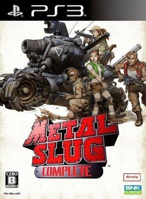 【Beasley遊戲家】PS3 越南大戰 完整合集 METAL SLUG COMPLETE 亞洲日英文數位下載版