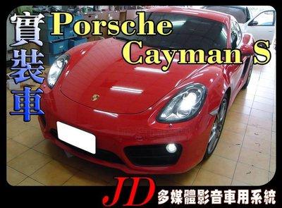 【JD 新北 桃園】Porsche Cayman S 保時捷 PAPAGO 導航王 HD數位電視 360度環景系統 BSM盲區偵測 倒車顯影 手機鏡像。實車安裝