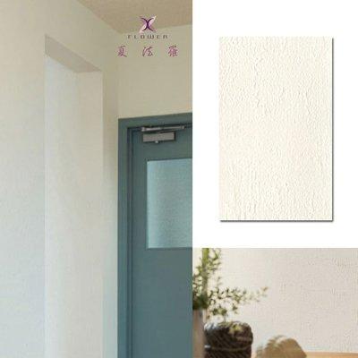 【夏法羅 窗藝】日本進口 仿水泥 仿建材 低調樸素 壁紙 BB_030014
