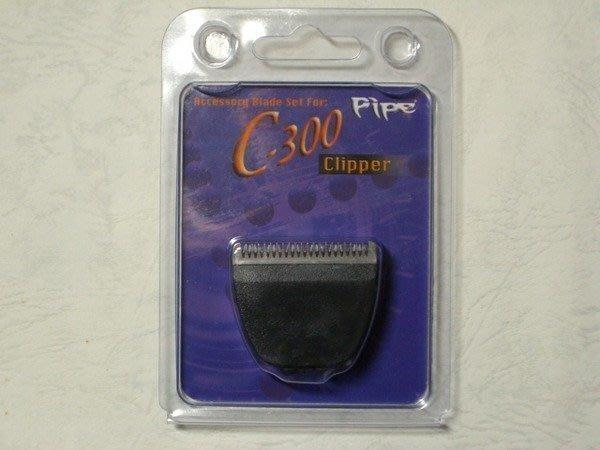 單賣原廠盒裝PiPe牌C300電剪的陶瓷刀頭、公司貨、原廠工廠貨源、台灣優質高精密製程、品質保障