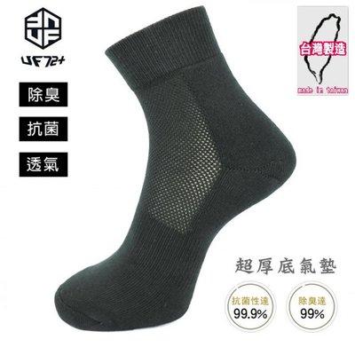 【UF72+】UF72+ 3D消臭超厚底中壓運動襪UF-921 男女(20-28)除臭襪 運動襪