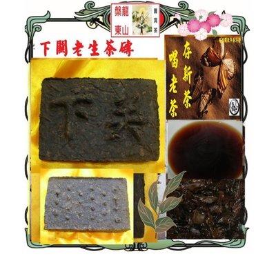 槃龍東山普洱茶-買一送一超值特賣***90年代下關老生磚(喬木)*