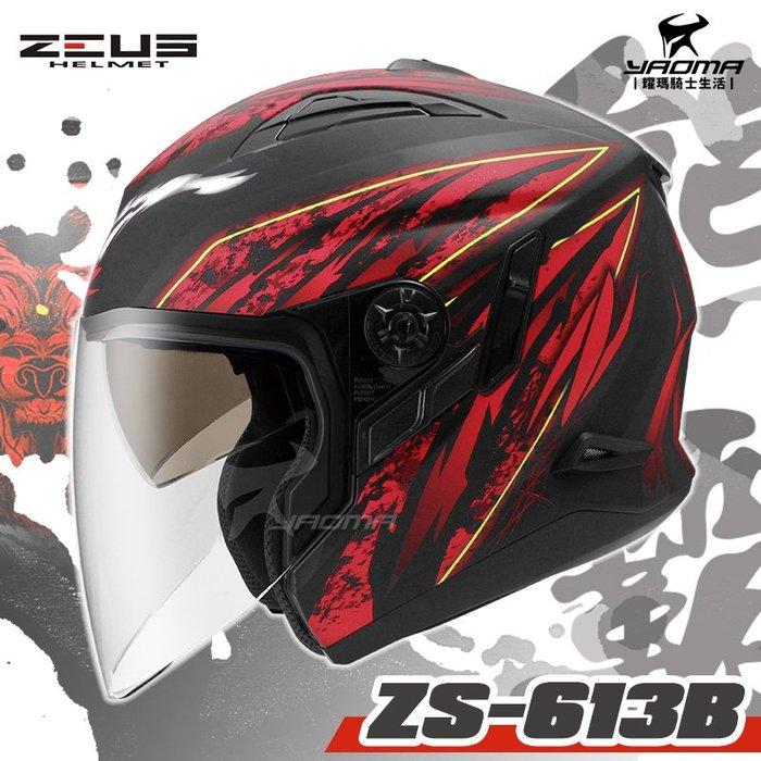 贈手套 ZEUS安全帽 ZS-613B AJ5 消光黑紅 熊霸 內置墨鏡 半罩帽 3/4罩 ZS613B 耀瑪騎士機車
