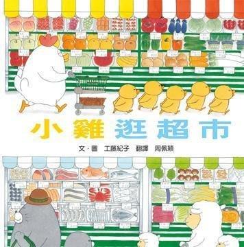 【APPLE媽咪童書店】小魯 小雞逛超市(二版)