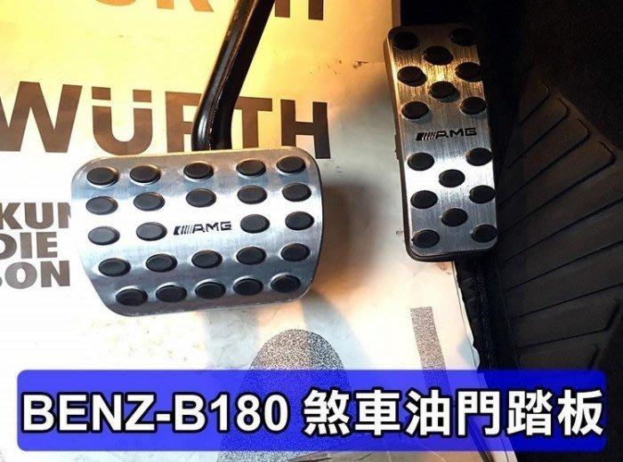 大新竹【阿勇的店】M-BENZ 賓士 各車系列 專車專用 免鎖螺絲 煞車油門小腳煞 踏板