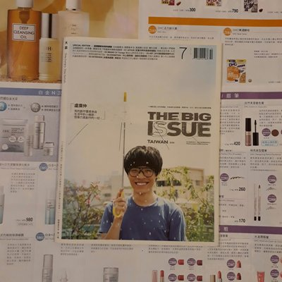 盧廣仲|THE BIG ISSUE|大誌|雜誌