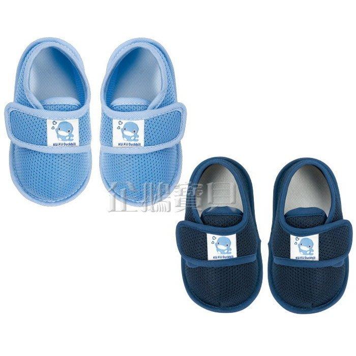 @企鵝寶貝二館@ KUKU鴨 酷咕鴨 超透氣學步鞋 (KU2914)