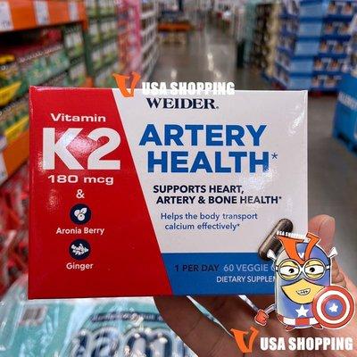 北美旗艦代購~美國直發 Weider Artery Health 維生素K2姜根莓果萃取物60粒免運