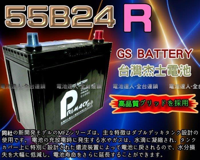 【鋐瑞電池】DIY自取交換價 杰士 GS 統力 55B24R 汽車電池 46B24R 65B24R SWIFT SX4