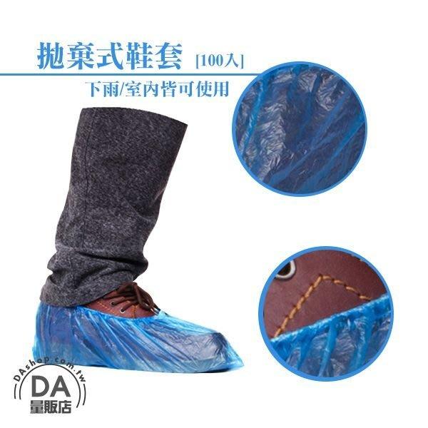 一次性拋棄 鞋套 雨鞋 無塵室 實驗室 廚房 餐飲 防塵 防水(34-1018)