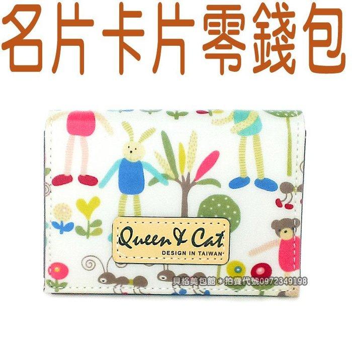 *貝格美包館* 名片零錢包 長腳兔 Queen&Cat 防水包 上班族 禮物 名片盒 卡片夾 滿千免運