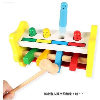 【晴晴百寶盒】木製打樁台益智遊戲 早教敲打玩具 趣味打擊飛人 生日禮物 送禮禮品 CP值高 平價促銷 A129