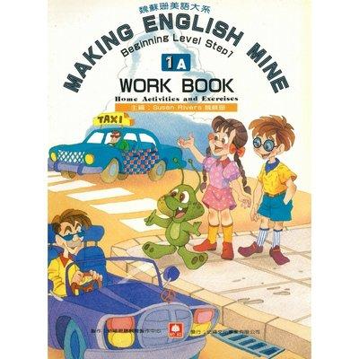 魏蘇珊美語大系1A Work Book (Home Activities and Exercise) 兒童美語教材 自學
