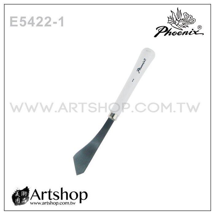 【Artshop美術用品】PHOENIX 鳳凰畫材 美式調色刀 油畫刀 E5422-1