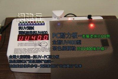 【全耐UV400型】 PC耐力板 茶色細顆 3mm 每才104元 防風 遮陽 PC板 ~標準施工~保用10年 台製外銷品