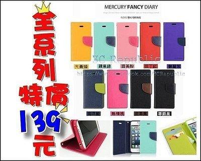 出清 MERCURY『HTC ONE MINI M7 M8 E8 610 816 』站立 各型號 保護皮套