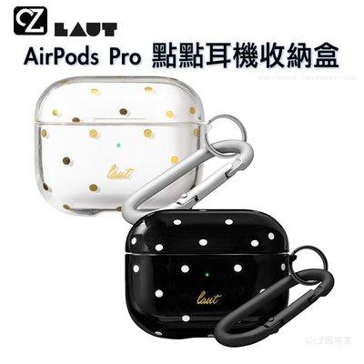 LAUT DOTTY AirPods Pro 點點耳機收納盒 附掛勾 藍芽耳機盒保護套 防塵套 防摔套 apple藍牙盒