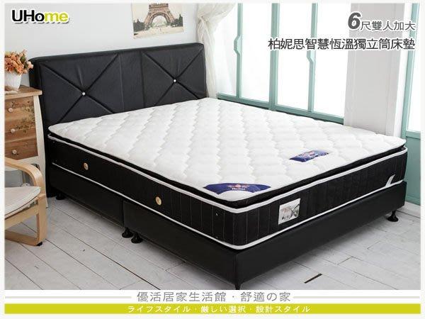 床墊【UHO】Kailisi卡莉絲名床-柏妮思智慧恆溫立體三線獨立筒床墊/6尺雙人加大/中彰免運