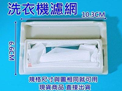 國際洗衣機濾網NA-158HB、NA-158KB、NA-158NB、NA-158NS、NA-V158NB、V158RB