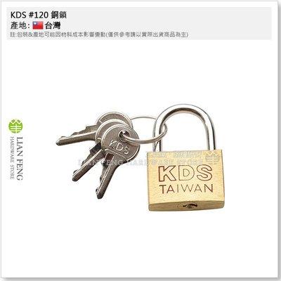 【工具屋】*含稅* KDS #120 銅鎖 25mm 同號鎖 (1打-12入) 銅掛鎖 鎖頭 置物櫃鎖 旅行箱 行李箱鎖