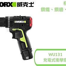 【桃園戀】WORX 威克士 12V 鋰電無刷衝擊鑽 電鑽 一機三用 起子機 鑽牆 鑽鐵 【WU131】