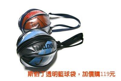 限購買籃球~加價購~SPALDING斯伯丁籃球袋 (SPB5309N00.SPB5309N62)特價119元《新動力》