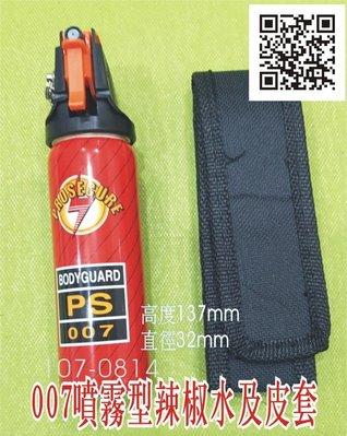 PS-007 板機型 噴霧型催淚器 防身器(附尼龍套)