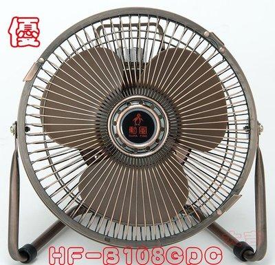 缺貨中)大吉)2台以上免運)勳風HF-B108GDC  U-take  8吋DC行動古銅電扇(室內、外兩用行動電扇)