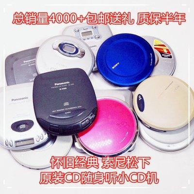 隨身聽便攜SONY索尼松下CD機隨身聽播放機小CD機高音質七天無理由退換