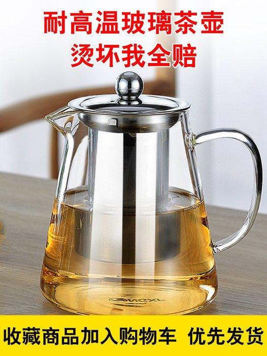 泡茶杯 過濾杯 玻璃杯 玻璃茶壺家用過濾泡茶壺耐高溫茶水壺煮茶器功夫壺錘紋茶具套裝