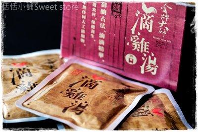 《恬恬小舖》金牌大師滴雞精滴雞湯4盒(40包)2800,可刷卡或超商取貨付款,當日下標出貨~