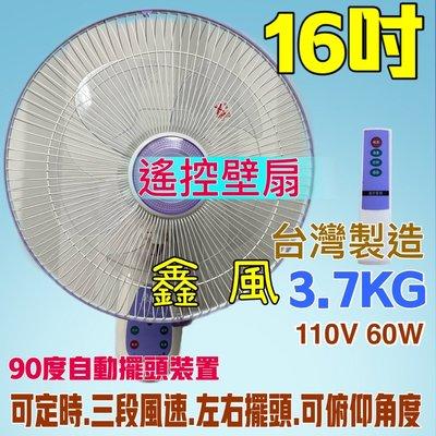 免運 超便宜16吋 遙控壁扇 掛壁扇 太空扇 壁式通風扇 電風扇 壁掛扇 定時壁扇 (台灣製造) 遙控電風扇 遙控掛壁扇