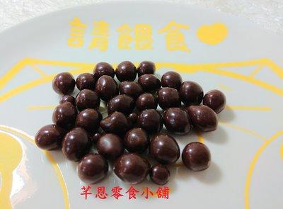 【芊恩零食小舖】紅蜻蜓 米菓巧克力 200g 50元 米果巧克力 巧克力米菓 巧克力米果 巧克力球 懷舊古早味 巧克力