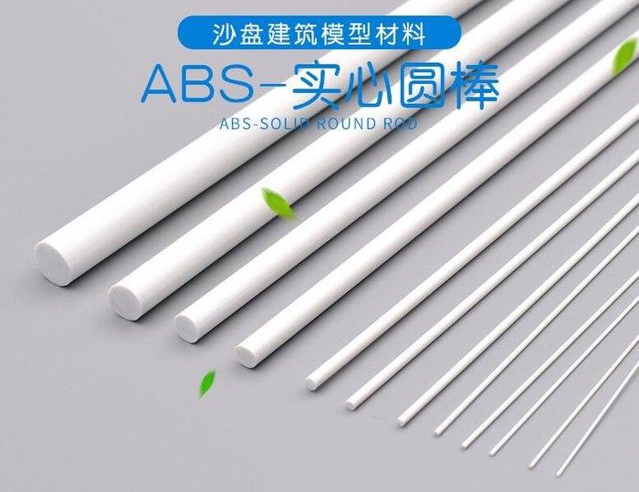 50件起訂-現貨~DIY手工 建築沙盤 模型材料 模型改造 ABS實心圓棒 1支 長度自選lt247