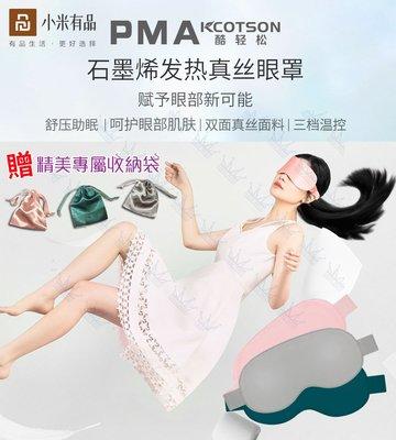 遮光助眠 眼霜導入【現貨速發】小米有品PMA眼罩 石墨烯發熱眼罩 真蠶絲眼罩 USB發熱眼罩 蒸氣熱敷眼罩 睡眠眼罩