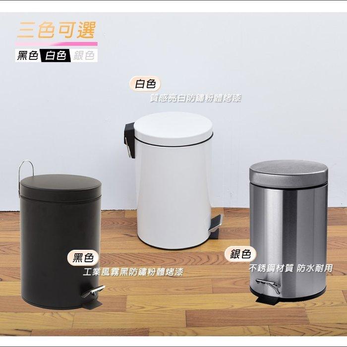 [tidy house]5L容量小號腳踏緩降垃圾桶 烤漆不銹鋼垃圾桶 (超取限1入)