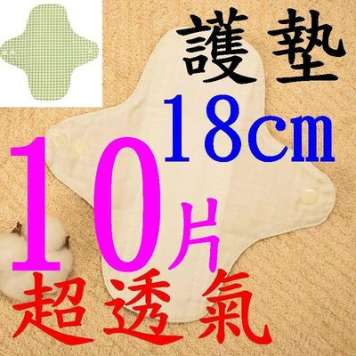 10片組18cm日用護墊/經期前後/漏尿/量少型天然棉純棉布可水洗布衛生棉無防水層歐美 Y306pad42_pack10