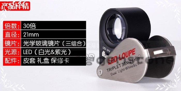 玉見真實 珠寶鑑定儀器-英國TRIPLET 30倍放大鏡(30X21A)白光+UV燈 三鏡片 光學鏡片MCATJL005