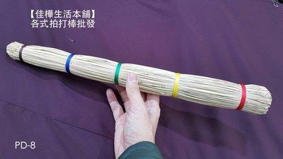 【佳樺生活本舖】100入台灣製造稻草拍打棒(PD-8)稻草健康拍/養身拍/拍拍樂/拍打槌/拍打棒/拍拍棒批發