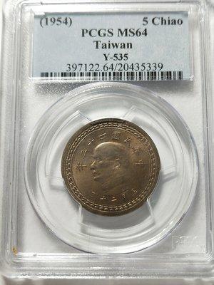 中華民國43年五角錢幣 鑑定公司 PCGS 鑑定幣 品相為 MS64