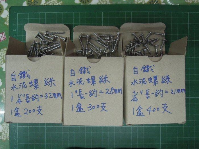 尚溢五金-三種不同長度的白鐵不鏽鋼材質高張力水泥螺絲(粗牙螺絲) 3盒一起賣--一次買3盒優惠價可享免運費喔!