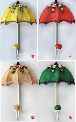 ~~尚盈家飾~~雨傘 單鉤壁掛 共四款  掛鉤 裝飾 裝潢擺飾 居家店面布置