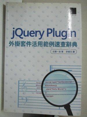【書寶二手書T1/網路_C6X】jQuery Plugin外掛套件活用範例速查辭典_古?一浩