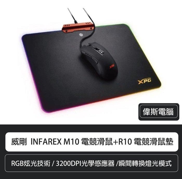 ☆偉斯電腦☆ADATA 威剛 INFAREX M10 電競滑鼠 + INFAREX R10 電競滑鼠墊