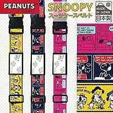 現貨 日本製 史努比 旅行系列 snoopy 史努比 小黃鳥 糊塗塔克 行李箱束帶 實體質感超級好 出國必備 (有三色)